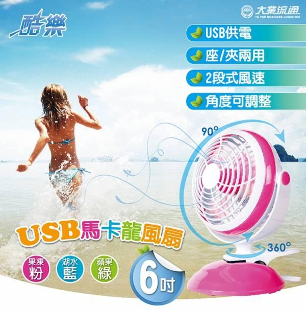 [官網限定] ★買一送一★【酷樂2代】6吋USB馬卡龍風扇 攜帶式風扇 角度可調 二段式風速 底座可拆 6吋,USB,馬卡龍,風扇,攜帶式,,角度可調,二段式,風速,底座可拆
