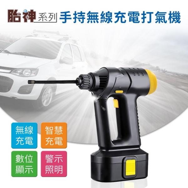 【安伯特】胎神 無線電動打氣機 自動充停 液晶顯示 轎車/休旅車/機車/自行車 打氣,補胎,交通部