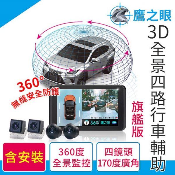 360度全景行車記錄器 360度全景行車記錄器, 360度全景行車記錄器推薦, 360度全景行車記錄器價格