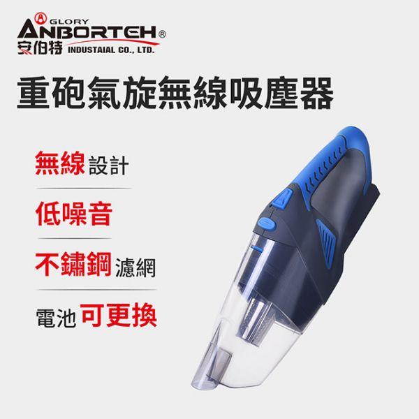 【安伯特】重砲氣旋無線吸塵器 不鏽鋼濾網 電池可換 低噪 車用/家用皆可 安伯特,重砲,氣旋,無線,吸塵器,不鏽鋼,濾網,電池,可換,低噪,車用,家用,皆可
