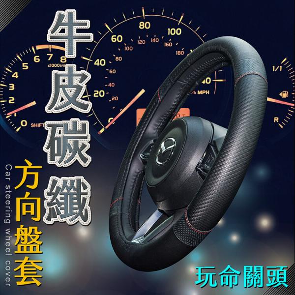 【安伯特】牛皮碳纖方向盤套(玩命關頭)止滑 高耐磨 高韌性 透氣吸汗 安伯特,牛皮,碳纖,方向盤套,玩命關頭,止滑,高耐磨,高韌性,透氣吸汗