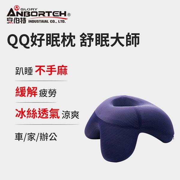 【安伯特】QQ好眠枕(舒眠大師) 全新升級版 不壓臉 不壓手臂 睡眠更容易 多功能趴睡枕