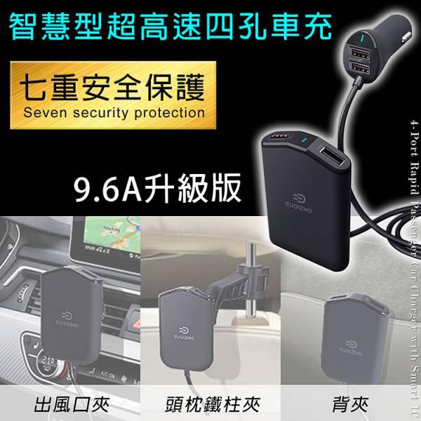 【OMyCar】智慧型超高速9.6A 四孔USB車充 手機 平板 行車紀錄器 相機皆可充【DouMyGo汽車百貨】 智慧型超高速9.6A,四孔USB車充,,行車紀錄器,相機皆可充