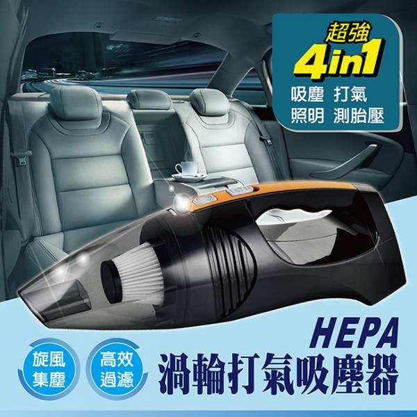 【OMyCar】強力渦輪HEPA四合一吸塵打氣機(吸塵+打氣+測胎壓+LED照明)【DouMyGo汽車百貨】 強力渦輪,HEPA,四合一,吸塵,打氣機