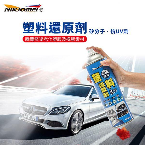 【耐久美】塑料還原劑-550ml (汽機車 塑膠 橡膠 塑料還原 膠條保護劑 機車保養)