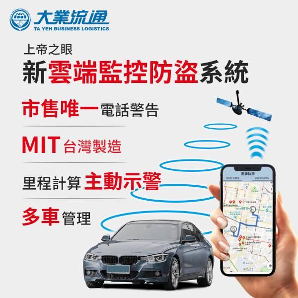 【上帝之眼】汽車監控系統 汽車監控系統, 汽車監控系統推薦, 汽車監控系統價格
