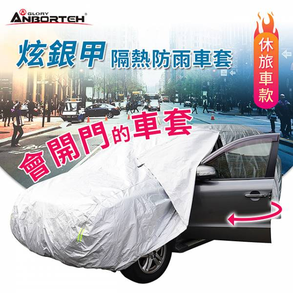 休旅車防塵套 休旅車防塵套, 休旅車防塵套推薦, 休旅車防塵套價格