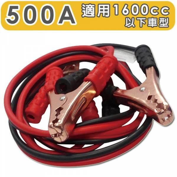 急救俠 汽車救車線-500A 適用於1600CC以下車型 道路救援 拋錨 救援 電瓶【DouMyGo汽車百貨】 急救俠,汽車救車線-500A,適用於1600CC以下車型,道路救援,拋錨,救援,電瓶