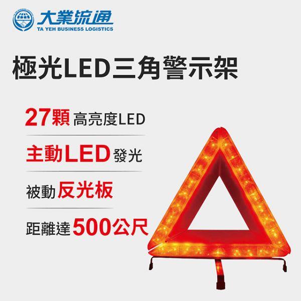 極光LED三角警示架 故障標誌 警告標示 故障警示牌 三角故障牌 行車安全 極光LED三角警示架,故障標誌,警告標示,故障警示牌,三角故障牌,行車安全