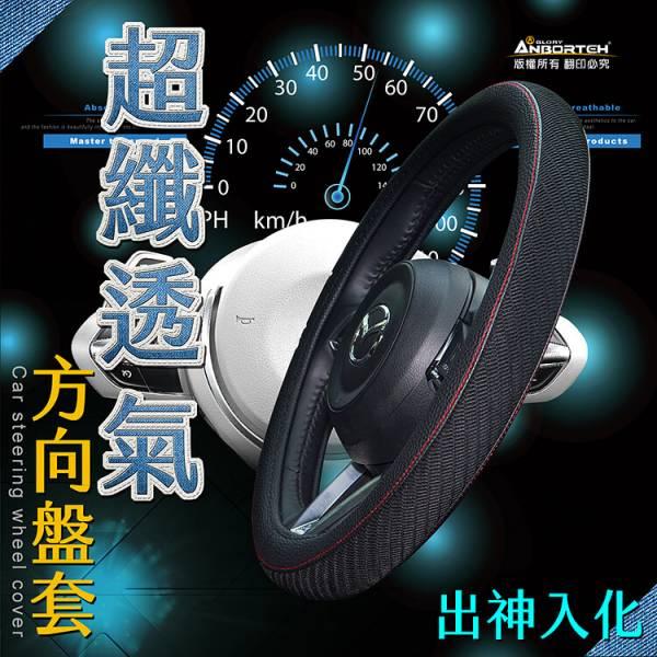 【安伯特】超纖透氣方向盤套(出神入化)止滑 高耐磨 高韌性 透氣吸汗 安伯特,超纖,透氣,方向盤套,出神入化,止滑,高耐磨,高韌性,透氣吸汗