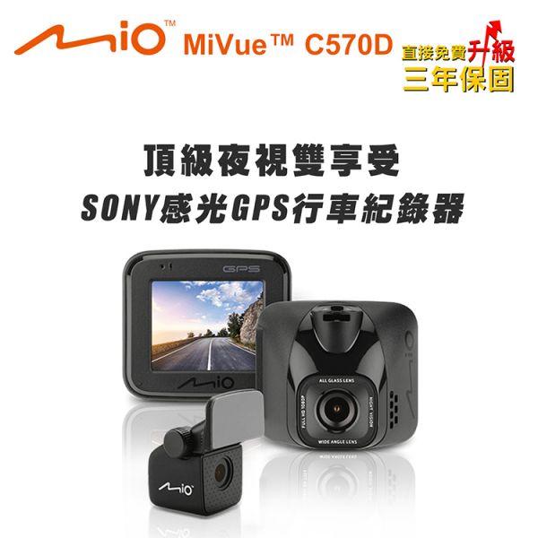 Mio MiVue C570D SONY感光GPS行車記錄器(送-32G卡+停車牌+擦拭布+彈力板夾) Mio C570D 行車記錄器