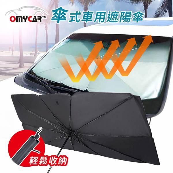 買一送一【OMyCar】傘式車用遮陽傘 汽車遮陽傘 傘式遮陽 遮陽隔熱 擋風玻璃遮光簾 前擋遮陽