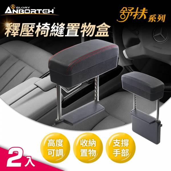 【安伯特】釋壓汽車椅縫收納置物盒(2入)車用扶手 扶手箱 支撐手部 高度可調 緩解手痠