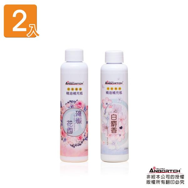 【安伯特】芳香霧語 空氣芳香機 補充瓶-150ML(2入)【DouMyGo汽車百貨】
