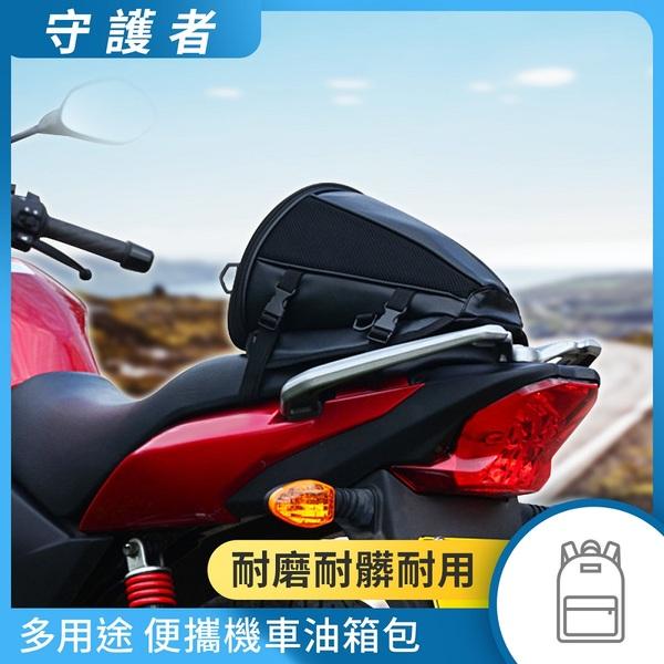 【守護者】機車騎士 多用途便攜機車油箱包 重機 檔車 車尾包 斜背包