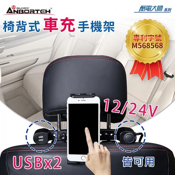 【安伯特】椅背式車充手機架 3.1AUSB充電【DouMyGo汽車百貨】 安伯特,酷電大師,椅背式,車充手機架
