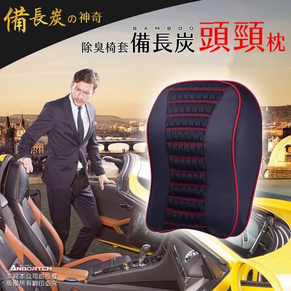 【安伯特】備長炭抗菌椅套(頭頸枕)除臭除濕 抗菌透氣 防電磁波【DouMyGo汽車百貨】