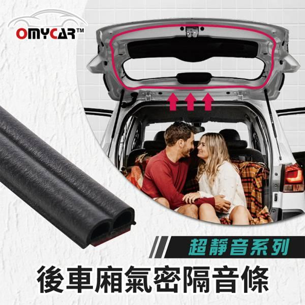 【OMyCar】氣密大師 超靜音汽車隔音條(後車廂) 後車箱 防噪音 防撞條 防塵條 防水條 後車箱,防噪音,防撞條,防塵條,防水條