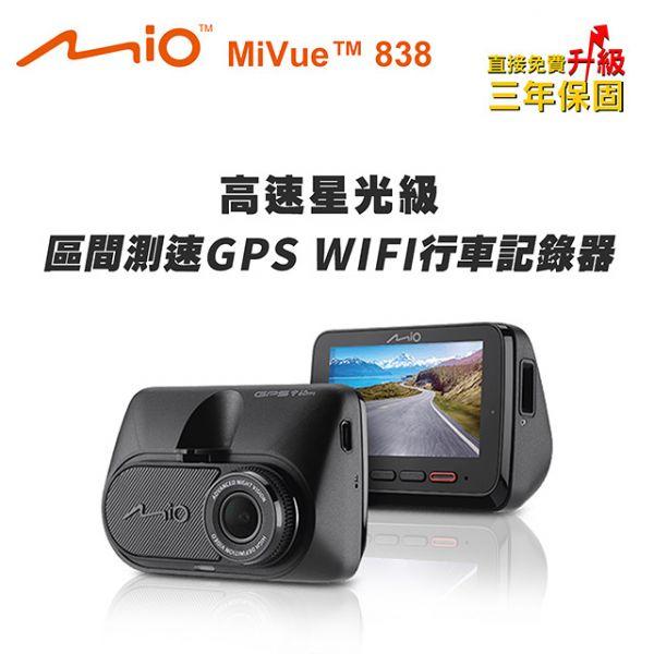 Mio MiVue 838 區間測速GPS WIFI行車記錄器(送-16G卡+5好禮)