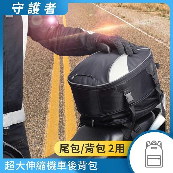 【守護者】機車騎士 超大伸縮機車後背包 防撥水 重機 檔車 安全帽包 雙肩包 大背包 車尾包 馬鞍包 頭盔包