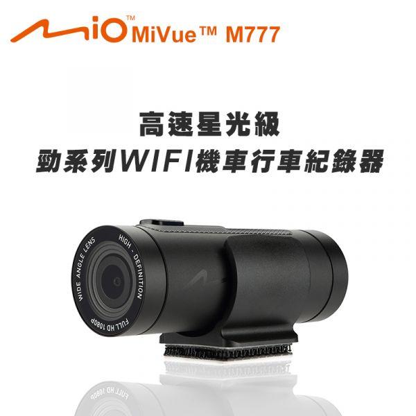 Mio MiVue M777勁系列WIFI機車行車記錄器(送-16G卡+掛鉤+擦拭布+胎壓錶+杯架+香氛)星光級感光元件