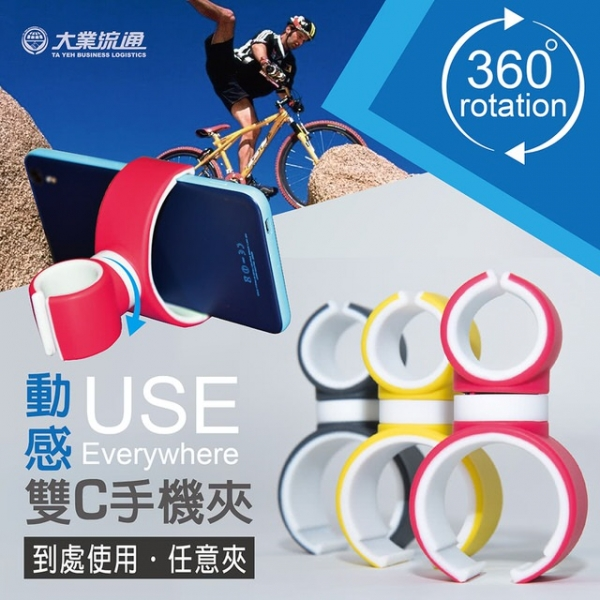 【安伯特】動感雙C萬用支架 360度旋轉 機車 自行車 汽車出風口 方向盤 手機 水壺 保溫瓶