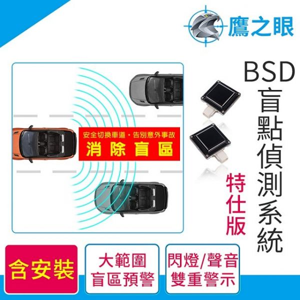車用盲點偵測 車用盲點偵測,車用盲點偵測推薦,車用盲點偵測價格