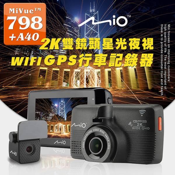 Mio MiVue798+A40後鏡 2K雙鏡頭星光夜視 WIFI GPS行車記錄器(送-32G+馬卡龍USB6吋風扇+香氛+開心搖擺娃娃) Mio,MiVue,798,A40,後鏡,2K,雙鏡頭,星光,夜視,WIFI,GPS,行車,記錄器