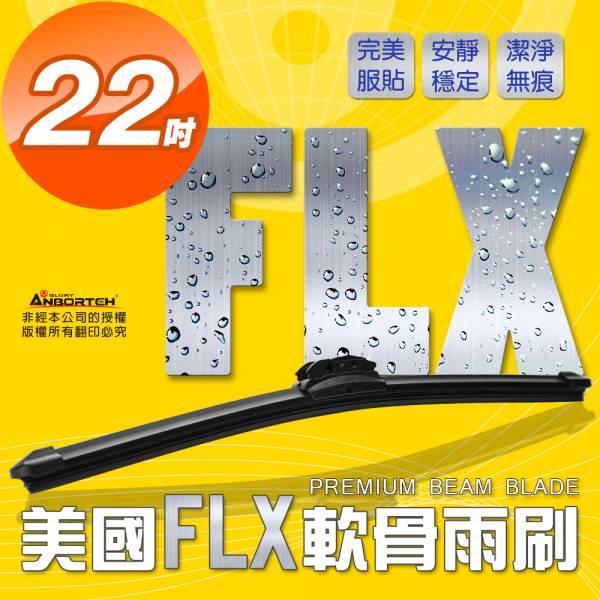 【FLX】美國專利軟骨雨刷-通用款22吋(1入)撥水力強 無接點式金屬【DouMyGo汽車百貨】 FLX,美國,專利,軟骨雨刷,通用款,撥水力強,無接點式金屬