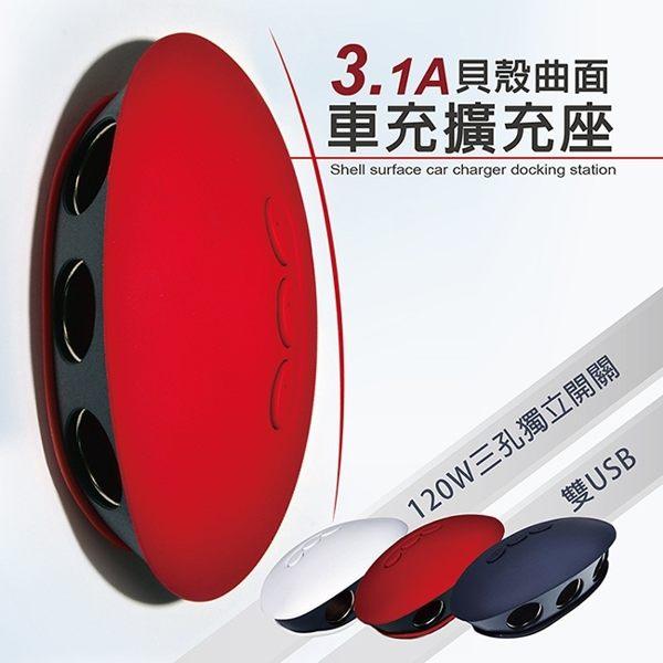 [官網限定] ★買一送一★【安伯特】貝殼曲面車充擴充座 3.1A雙USB 120W適用平板.手機.ipad.iphone.行車紀錄器.導航機【DouMyGo汽車百貨】