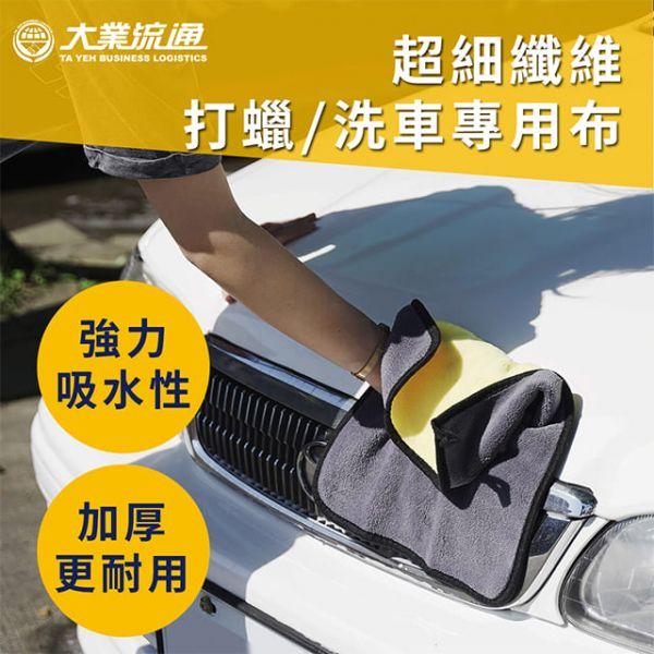 不掉毛雙色超柔軟洗車巾 雙面加厚 汽機車 打蠟 洗車專用布 洗車布 吸水巾 擦車布 洗車工具 抹布