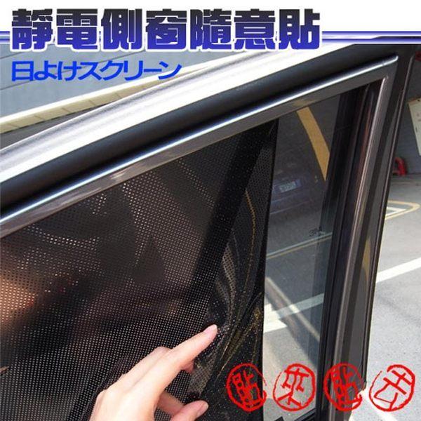 日式側窗隨意貼(4入)靜電接著 重複使用 遮陽 防曬 降溫 汽車玻璃隔熱紙【DouMyGo汽車百貨】 日式,側窗,隨意貼,靜電接著,重複使用,遮陽,防曬,降溫,汽車玻璃,隔熱紙