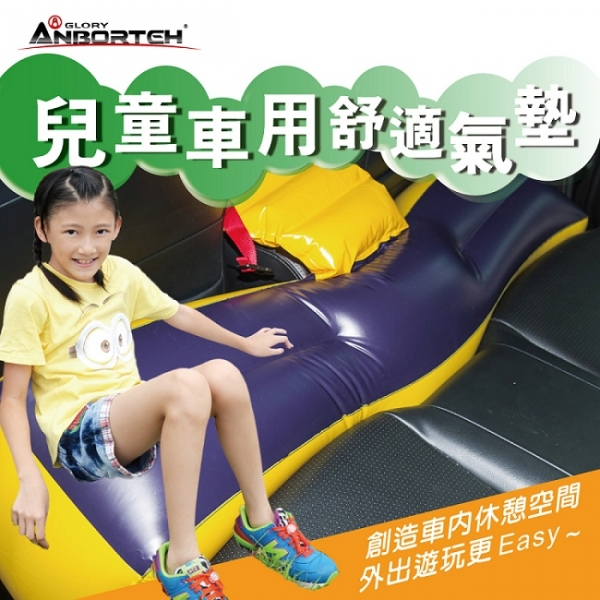 車用舒適兒童安全氣墊 魔術大空間車中床 防墜氣墊 露營床 充氣床 收納便利 車用舒適兒童安全氣墊,魔術大空間車中床,防墜氣墊,露營床,充氣床,收納便利