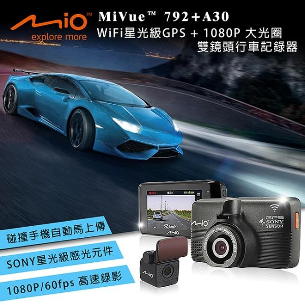 Mio MiVue 792+A30 後鏡頭 SONY星光級感光元件 WIFI GPS行車記錄器(送-16G+胎壓錶+掛鉤+擦拭布+飲料架+香氛) Mio,MiVue,792+A30,後鏡頭,SONY星光級感光元件,WIFI,GPS行車記錄器