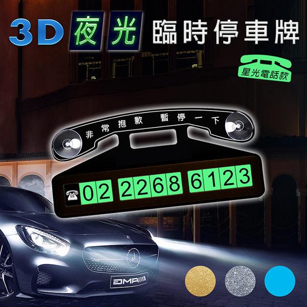 3D夜光臨時停車牌 星光夜視電話號碼牌 暫停一下【DouMyGo汽車百貨】