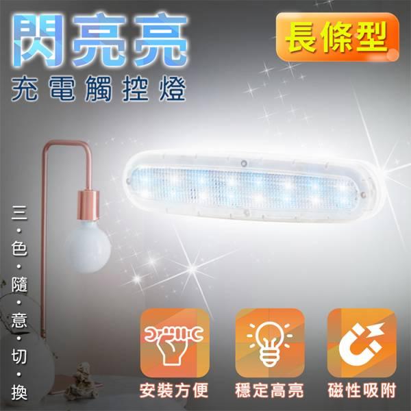 【OMyCar】多功能磁吸LED充電觸控燈-長條型 車用燈,閱讀燈,小夜燈,床頭燈,露營燈,桌燈,走廊燈