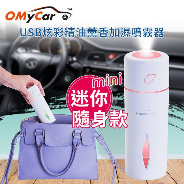 【OMyCar】 USB迷你炫彩精油薰香加濕噴霧器(贈香薰精油)靜音設計 炫彩氛圍燈【DouMyGo汽車百貨】 USB,芳香,精油,薰香,加濕,噴霧器