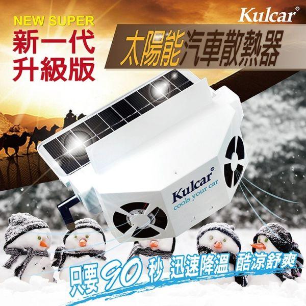加贈隨身瓶~【可超取】正版原廠 安伯特 汽車散熱器 Kulcar太陽能散熱器 夏天 降溫 散熱 窗掛式 免插電 免安裝 安伯特,Kulcar,降溫,高溫,散熱器,太陽能