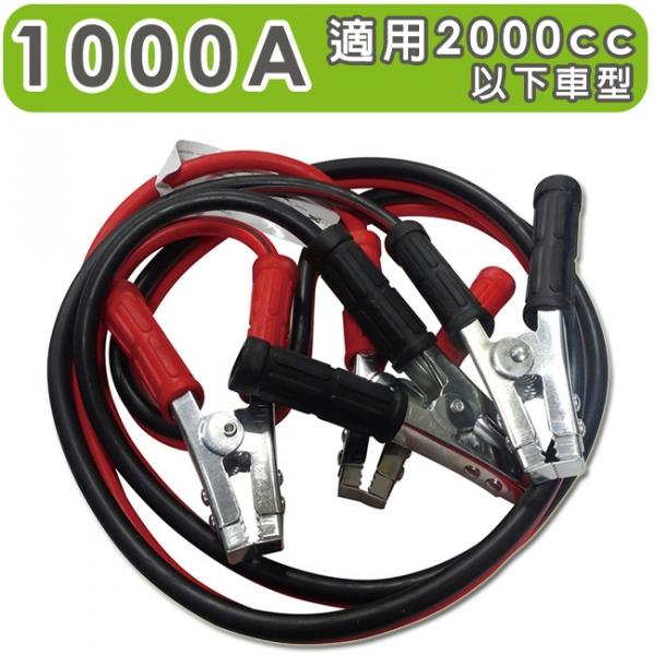 急救俠 汽車救車線-1000A 適用於2000CC以下車型 道路救援 拋錨 救援 電瓶【DouMyGo汽車百貨】 急救俠,汽車救車線-1000A,適用於2000CC以下車型,道路救援,拋錨,救援,電瓶