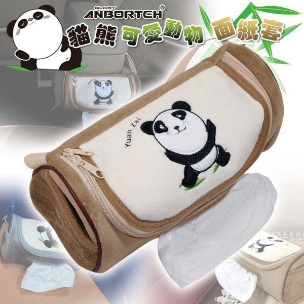 【安伯特】 圓仔面紙套 可愛貓熊面紙套(三色可選)