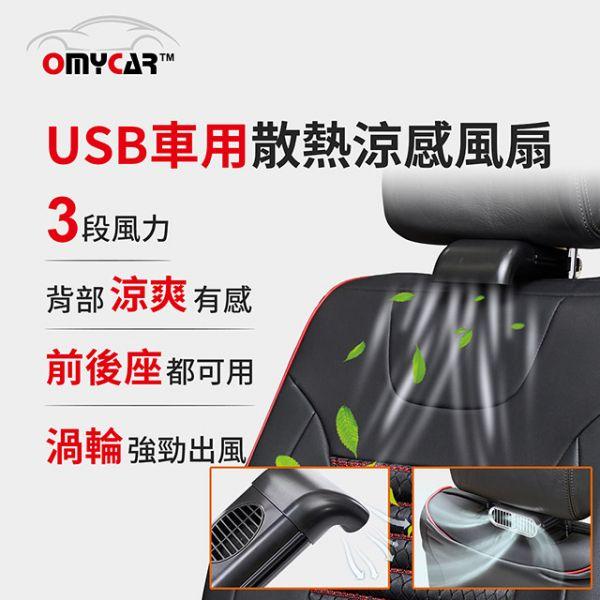 【OMyCar】USB汽車/車用散熱涼感風扇 (三段風速 車載空調 通風座椅 椅背風扇)