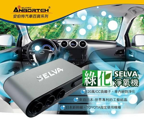 (配件)SELVA汽車空氣清淨機-家用電源線