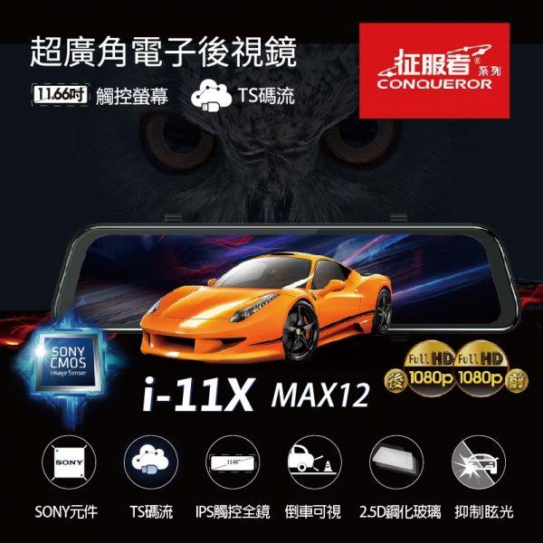 【征服者】 i11-X MAX12 夜視加強 超廣角 流媒體電子後視鏡 行車紀錄器(贈32G卡)
