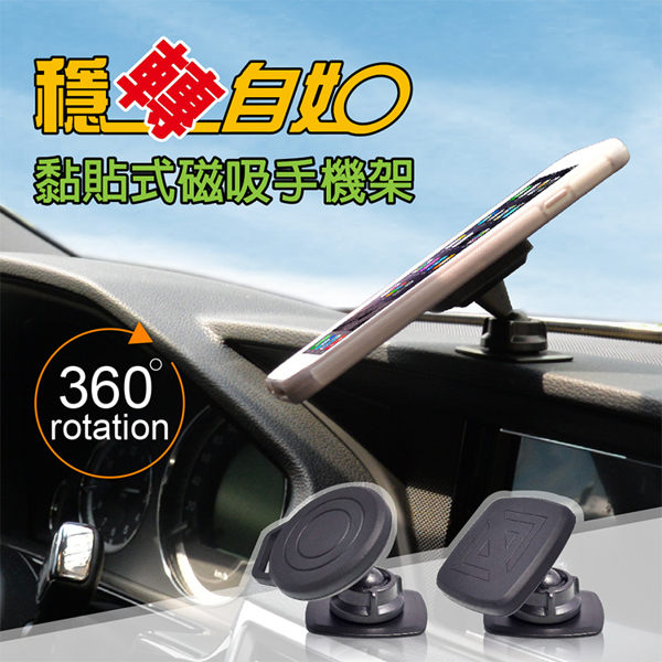 安伯特 360度旋轉 黏貼式 磁吸手機架 磁吸 手機架 黏貼固定座 支架 車用【DouMyGo汽車百貨】