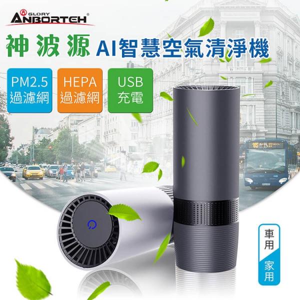 【安伯特】神波源 AI智慧空氣清淨機 USB充電 負離子淨化 汽車/車用/家用空氣清淨機推薦, 隨身空氣清淨機, 負離子空氣清淨機