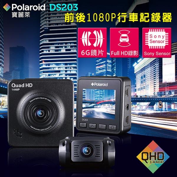 Polaroid 寶麗萊 DS203 雙鏡頭行車記錄器-內含32G卡【DouMyGo汽車百貨】 Polaroid,寶麗萊,DS203,雙鏡頭行車記錄器-內含32G卡