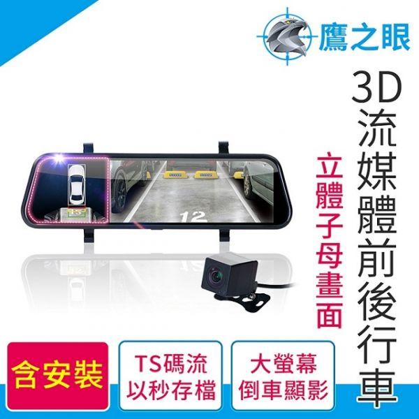 原售8990元【鷹之眼】3D倒車顯影 流媒體 前後雙鏡行車記錄器(加送32G記憶卡) 倒車顯影後視鏡,倒車顯影後視鏡推薦,倒車顯影後視鏡價格