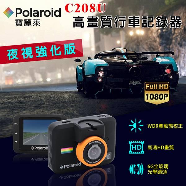 Polaroid 寶麗萊 C208U 2吋 1080P行車紀錄器(贈送-16G記憶卡)