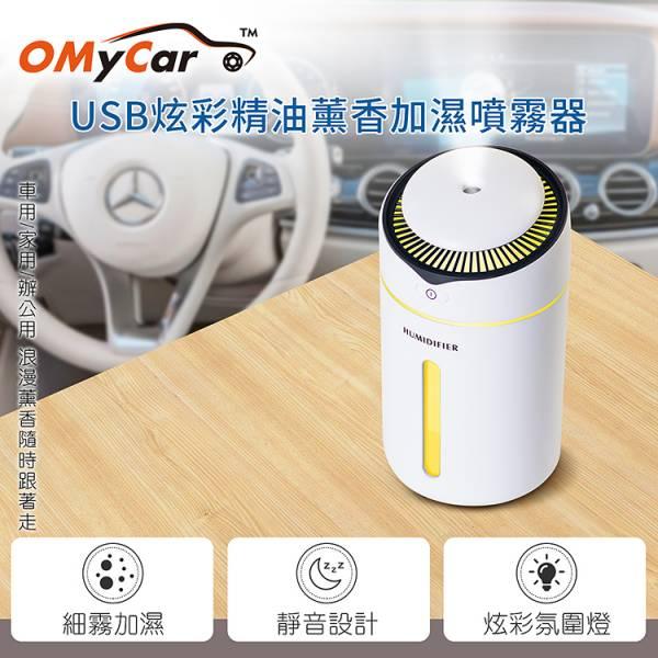 【OMyCar】USB炫彩精油薰香噴霧加濕器(贈香薰精油) 加濕機,精油薰香,噴霧器,芳香機,加溼器