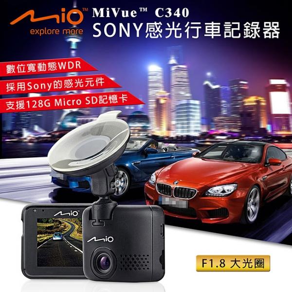 Mio MiVue C340 SONY感光行車記錄器(送-16G記憶卡)【DouMyGo汽車百貨】 Mio,MiVue,C340,SONY感光行車記錄器(送-16G記憶卡)